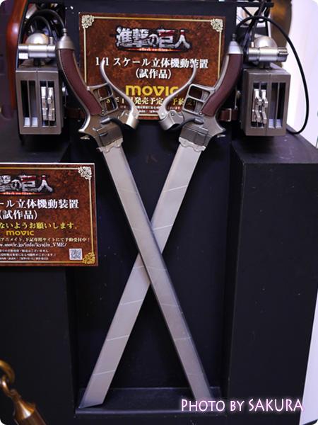 劇場版「進撃の巨人」前編~紅蓮の弓矢~ 新宿バルト9 立体機動装置ブレード部分 展示