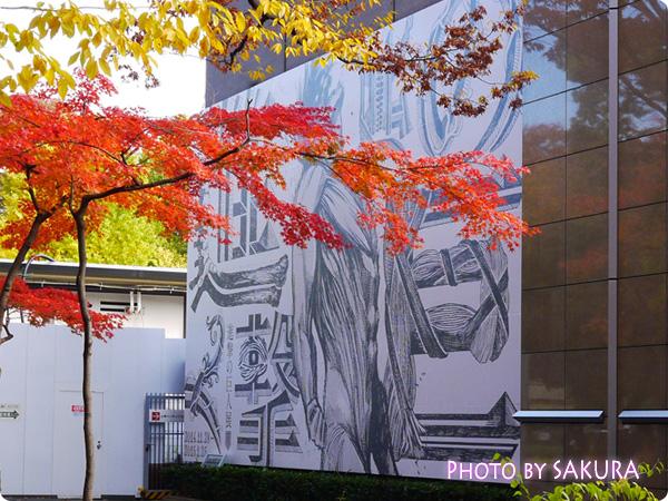 進撃の巨人展@上野の森美術館 紅葉が見ごろ
