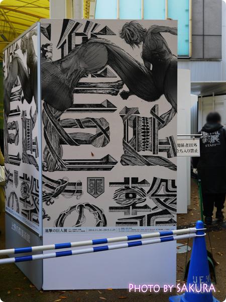 進撃の巨人展@上野の森美術館 入り口付近のアニ巨人