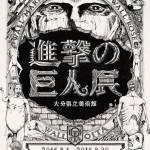 「進撃の巨人展」大分、大阪で2015年夏秋開催決定!