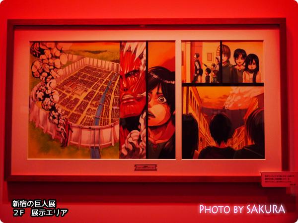 進撃の巨人展 2F展示エリア カラー原稿展示1