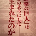 まるでアトラクション!進撃の巨人展2F展示エリア2【ネタバレ感想】