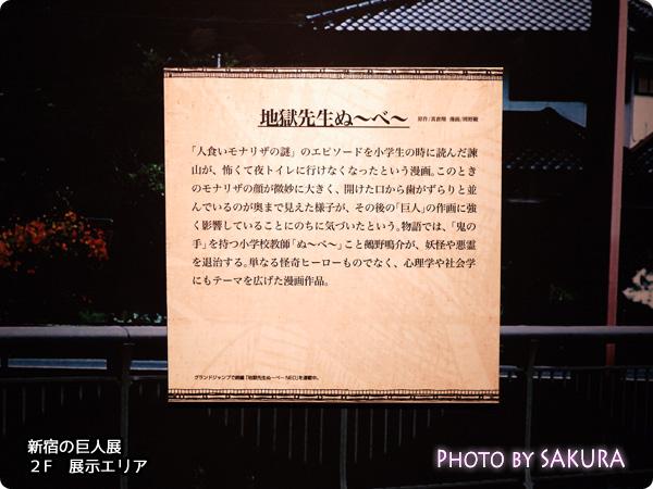 進撃の巨人展 2F展示エリア 地獄先生ぬ~べ~説明