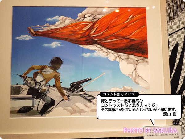 進撃の巨人展 2F展示エリア エレンと超大型巨人再会 カラー原稿