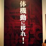 まるでアトラクション!進撃の巨人展2F展示エリア3【ネタバレ感想】