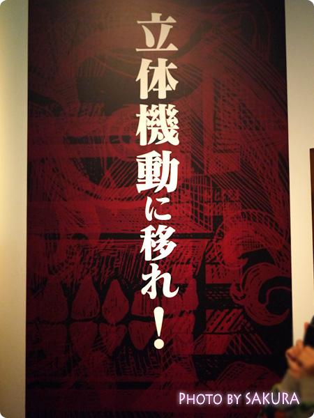 進撃の巨人展 2F展示エリア 立体機動に移れ!