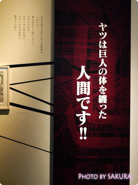 進撃の巨人展 2F展示エリア ヤツは巨人の体を纏った人間です!!