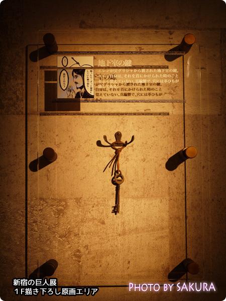 進撃の巨人展 1F描き下ろし展示エリア 地下室の鍵