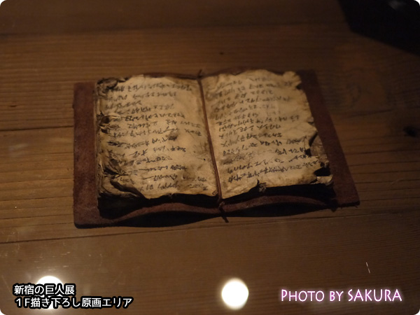 進撃の巨人展 1F描き下ろし展示エリア イルゼの手帳