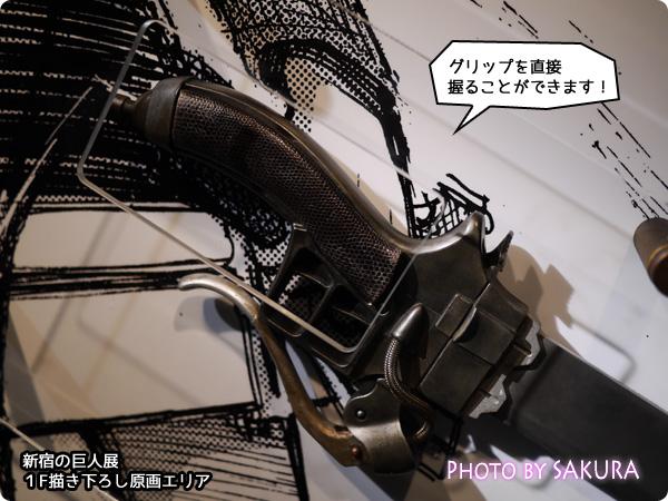 進撃の巨人展 1F描き下ろし展示エリア リヴァイのブレード グリップアップ