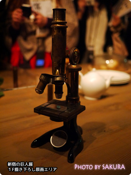 進撃の巨人展 1F描き下ろし展示エリア 顕微鏡