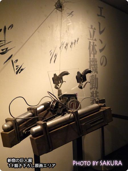 進撃の巨人展 1F描き下ろし展示エリア エレンの立体機動装置