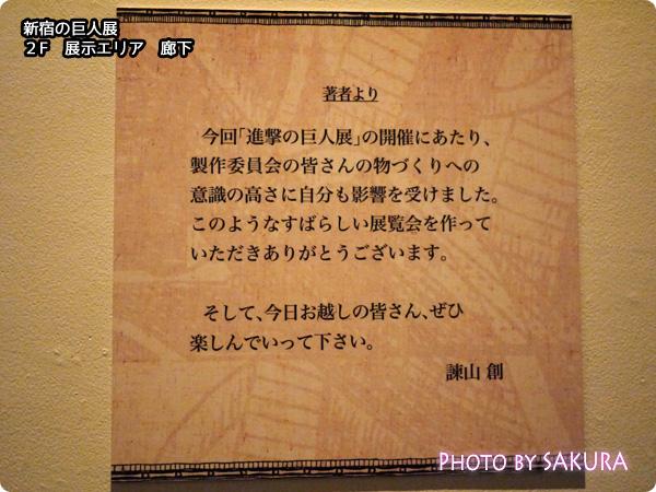 進撃の巨人展 2F展示エリアへの廊下 諌山創先生コメント