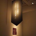 まるでアトラクション!進撃の巨人展2F展示エリア1【ネタバレ感想】