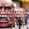 劇場版「進撃の巨人」前編~紅蓮の弓矢~新宿バルト9展示紹介 動画