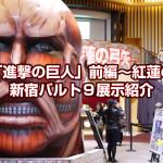劇場版「進撃の巨人」前編~紅蓮の弓矢~新宿バルト9展示&進撃の巨人カフェ動画