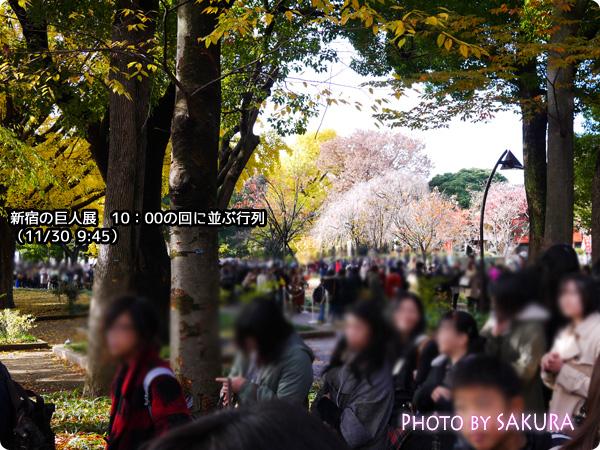 進撃の巨人展 11/30(日)10:00の回に並ぶ行列