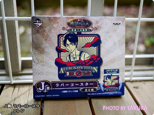 一番くじ 進撃の巨人~自由への進撃~ J賞 ラバーコースター エレン