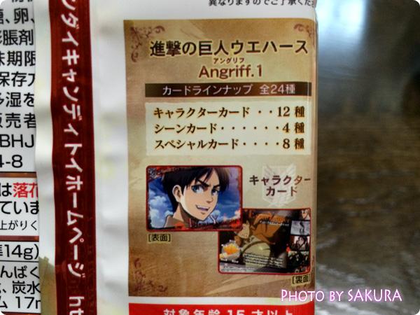 セブン-イレブン×進撃の巨人 ウエハース カードラインナップ内訳