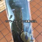 セブンイレブン×進撃の巨人コラボ・リヴァイ兵長ロケットチャーム買った!
