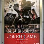 映画「ジョーカー・ゲーム」ネタバレ感想