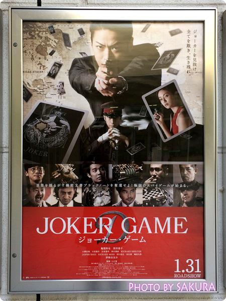 映画「ジョーカー・ゲーム」パネル