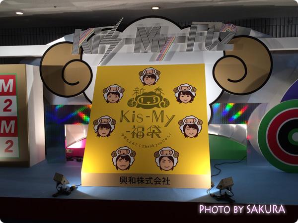 キスマイ新春イベント『新春Kis-My-福袋~今年もよろしくThank youじゃん!~』横浜アリーナ内展示 正面