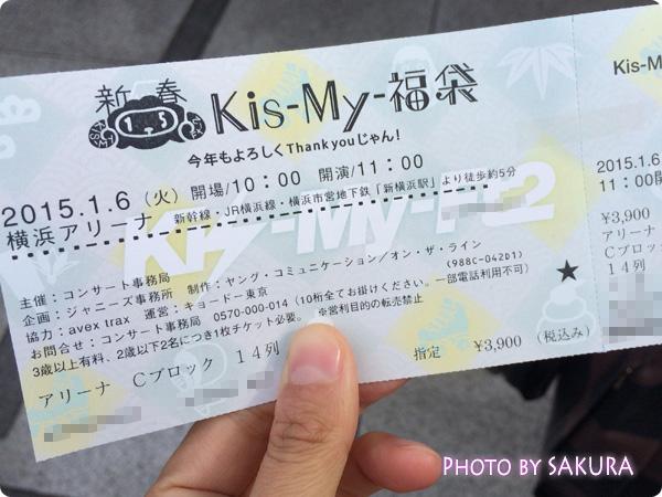 キスマイ新春イベント2015『新春Kis-My-福袋~今年もよろしくThank youじゃん!~』チケット画像