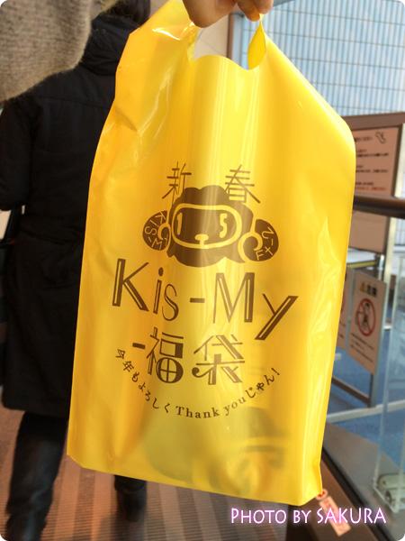 キスマイ新春イベント2015『新春Kis-My-福袋~今年もよろしくThank youじゃん!~』お年玉袋 表