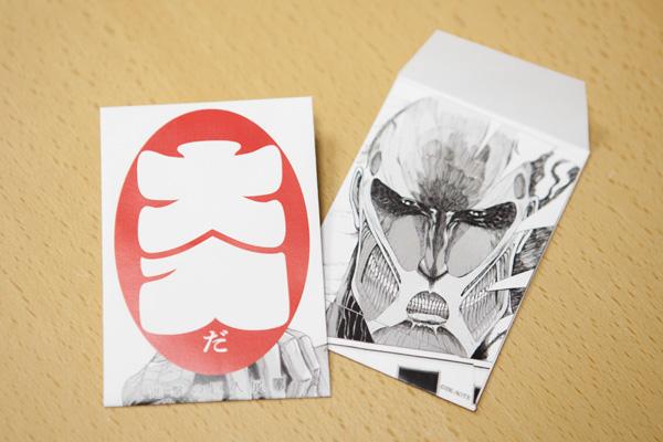 「進撃の巨人展」来場者25万人突破記念 作者・諫山創のメッセージつき大入り袋