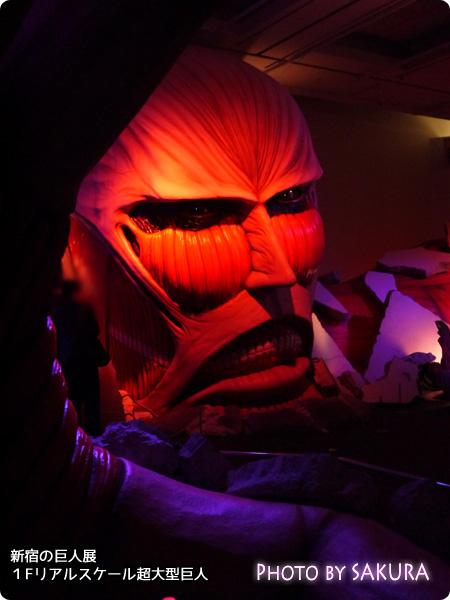 リアルスケール超大型巨人!進撃の巨人展1F展示エリア3【ネタバレ感想】