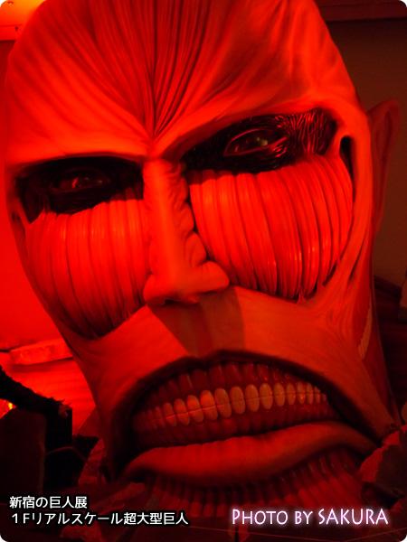 リアルスケール超大型巨人!進撃の巨人展1F展示エリア4【ネタバレ感想】超大型巨人 顏アップ
