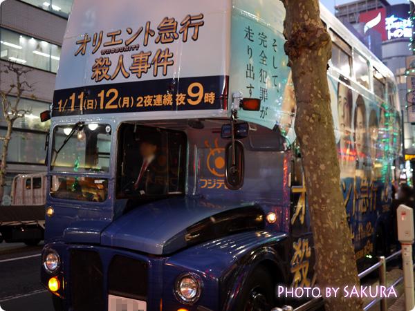 オリエント急行殺人事件 ロンドンバスクルージング バスのラッピング広告 前