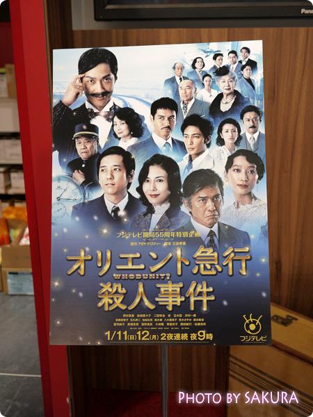 オリエント急行殺人事件の衣装展示をタワーレコード渋谷店で見てきた