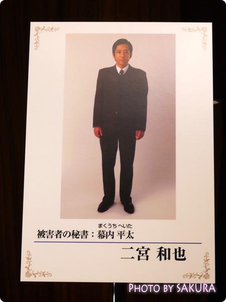 オリエント急行殺人事件衣装展 藤堂の秘書・幕内平太(二宮和也) パネル