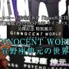 サイコパス×タワーレコード渋谷店 特別展示『GINNOCENT WORLD―宜野座伸元の世界―』入場券