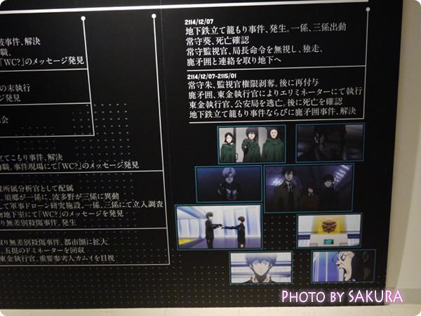 サイコパス×タワーレコード渋谷店 特別展示『GINNOCENT WORLD―宜野座伸元の世界―』 年表展示アップ3