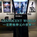 ドミネーター触った!サイコパス×タワレコ渋谷「ギノセントワールド」に行ってきた![3]