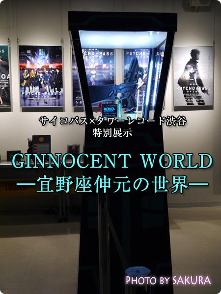 サイコパス×タワーレコード渋谷店 特別展示『GINNOCENT WORLD―宜野座伸元の世界―』 ドミネーター体験してきた