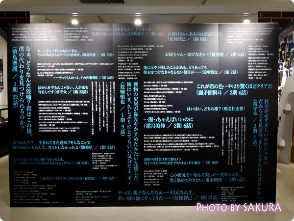 サイコパス×タワーレコード渋谷店 特別展示『GINNOCENT WORLD―宜野座伸元の世界―』 各キャラ名台詞パネル
