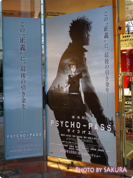 タワーレコード渋谷店 サイコパス広告