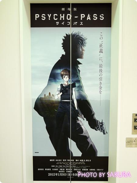 サイコパス×タワーレコード渋谷店 特別展示『GINNOCENT WORLD―宜野座伸元の世界―』 タワーレコード8階「SpaceHACHIKAI」 エレベーターのサイコパス広告1