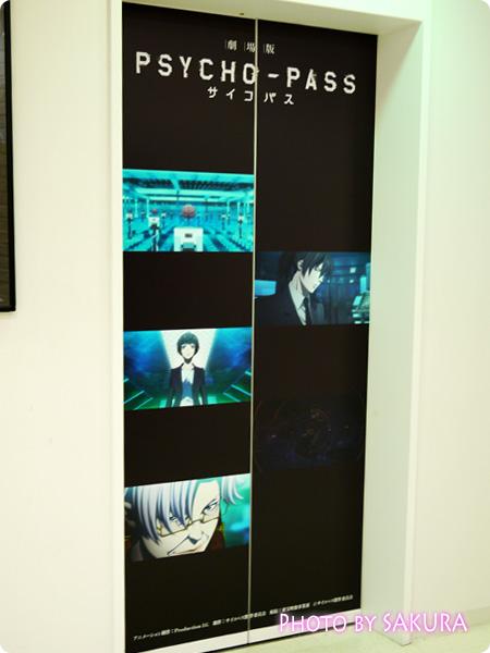 サイコパス×タワーレコード渋谷店 特別展示『GINNOCENT WORLD―宜野座伸元の世界―』 タワーレコード8階「SpaceHACHIKAI」 エレベーターのサイコパス広告2
