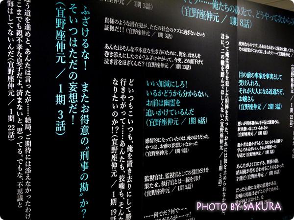 サイコパス×タワーレコード渋谷店 特別展示『GINNOCENT WORLD―宜野座伸元の世界―』 宜野座伸元名セリフ1