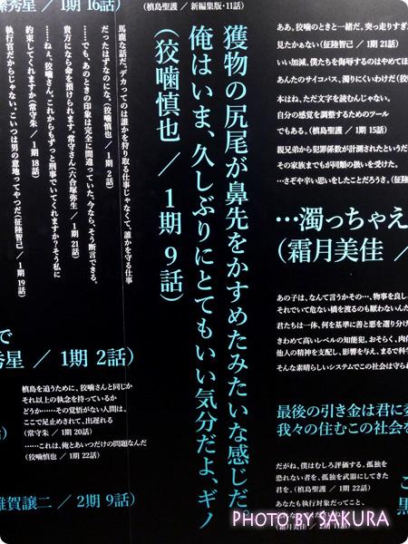 サイコパス×タワーレコード渋谷店 特別展示『GINNOCENT WORLD―宜野座伸元の世界―』 各キャラ名台詞パネル アップ