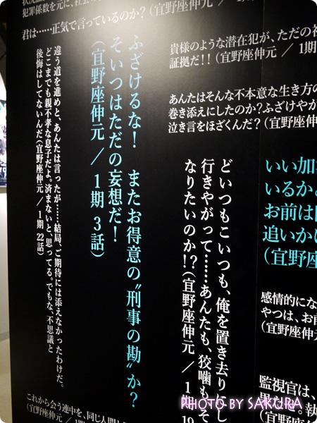サイコパス×タワーレコード渋谷店 特別展示『GINNOCENT WORLD―宜野座伸元の世界―』 宜野座伸元名セリフ2