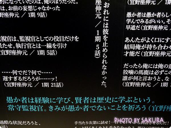サイコパス×タワーレコード渋谷店 特別展示『GINNOCENT WORLD―宜野座伸元の世界―』 宜野座伸元名セリフ3