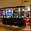 新宿ルミネエスト8F『PSYCHO-PASS LOUNGE(サイコパスラウンジ)』