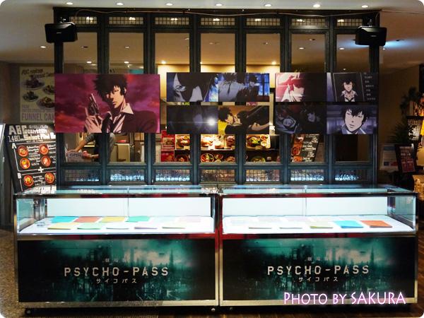 新宿ルミネエスト8F『PSYCHO-PASS LOUNGE(サイコパスラウンジ)』場面カットと台本展示