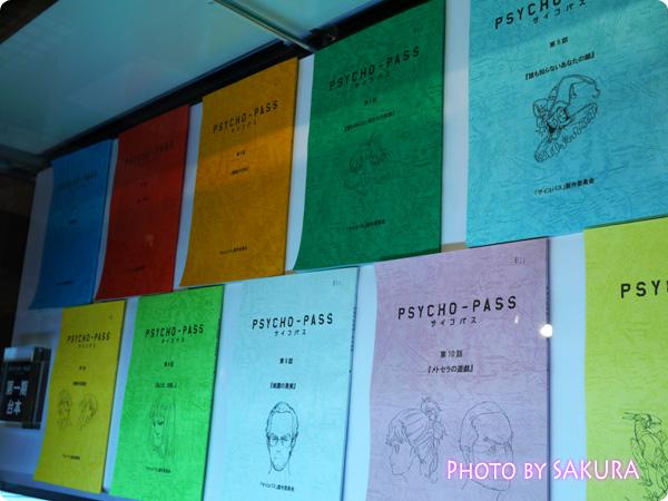 新宿ルミネエスト8F『PSYCHO-PASS LOUNGE(サイコパスラウンジ)』第一期台本1